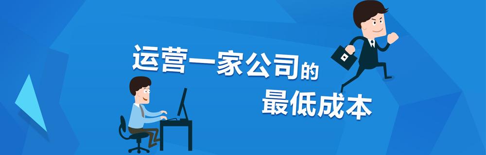 上海bvi离岸公司注册费用