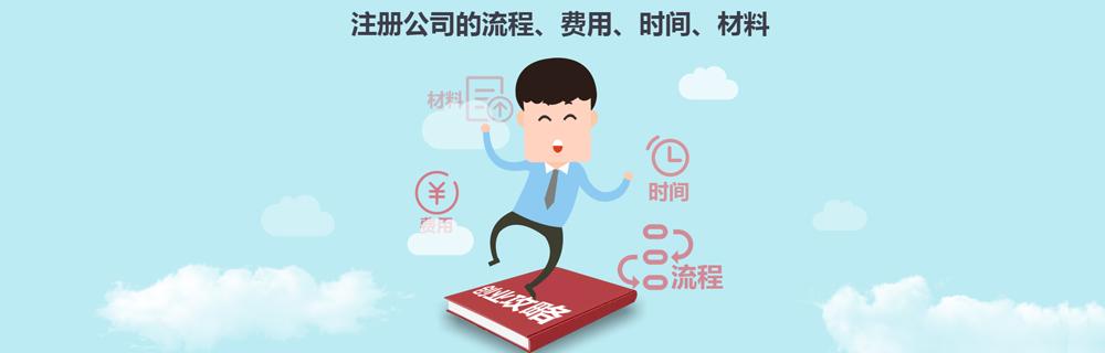 上海bvi离岸公司注册流程