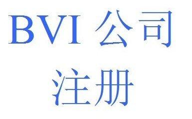 BVI公司注册后应该如何在香港经营